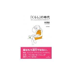 「くらし」の時代 ファッションからライフスタイルへ / 米澤泉  〔本〕|hmv