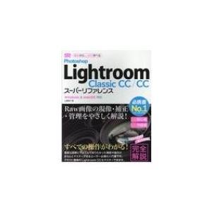 Photoshop Lightroom Classic CC  /  CCスーパーリファ Windows  &  macOS対応 / 土屋徳子  〔本〕|hmv
