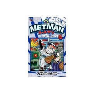 野球の星 メットマン 6 てんとう虫コミックス / むぎわらしんたろう  〔コミック〕|hmv