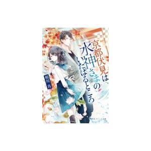 京都伏見は水神さまのいたはるところ 集英社オレンジ文庫 / 相川真  〔文庫〕 hmv