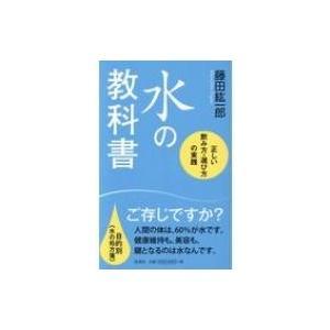 水の教科書 正しい飲み方・選び方の実践 / 藤田絋一郎  〔新書〕 hmv