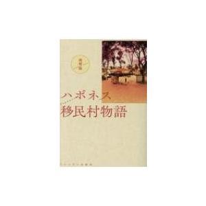 ハポネス移民村物語 / 川村湊  〔本〕|hmv