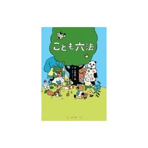 こども六法 / 山崎聡一郎  〔本〕|hmv
