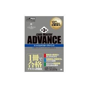 .com Master教科書 .com Master ADVANCE 第3版 EXAMPRESS / NTTラーニングシステムズ株式会社  〔本〕|hmv