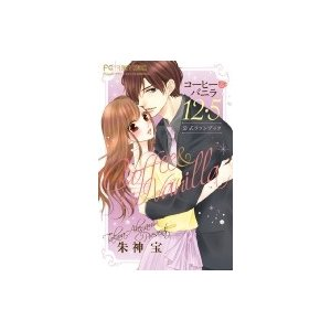 コーヒー  &  バニラ 12・5 公式ファンブック フラワーコミックススペシャル / 朱神宝  〔コミック〕 hmv