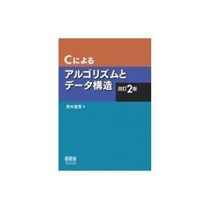 Cによるアルゴリズムとデータ構造 / 茨木俊秀  〔本〕|hmv