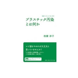 プラスチック汚染とは何か 岩波ブックレット / 枝廣淳子  〔全集・双書〕 hmv