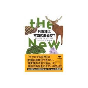 外来種は本当に悪者か? 新しい野生 THE NEW WILD 草思社文庫 / フレッド ピアス  〔文庫〕|hmv