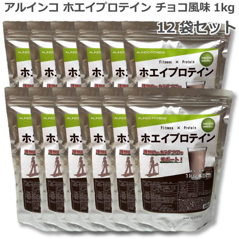 アルインコ ホエイプロテイン チョコ風味 1kg AFPC1000G (12袋) 600食分 溶けやすい·飲みやすい 送料無料