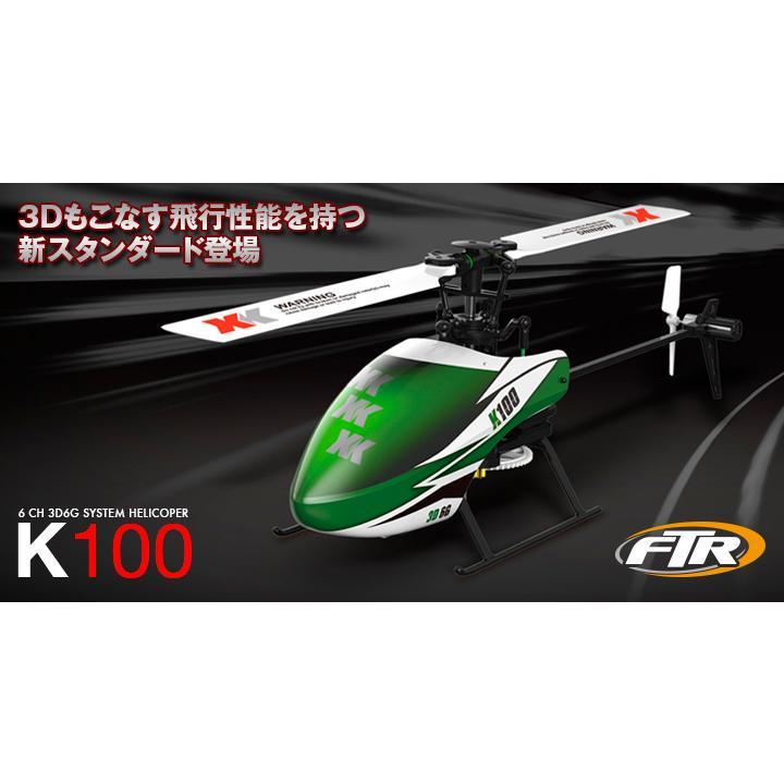 6CH 3D6Gシステムヘリコプター K100(フルセット)|hobby-road