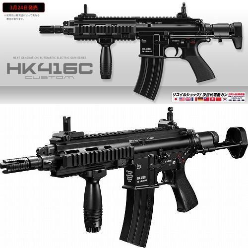 次世代電動ガン No.22 HK416C カスタム [18歳以上] 東京マルイ