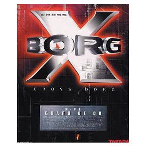 CROSS BORG X-01 GUARD OF CG(ガード オブ シージー) タカラ フィギュア