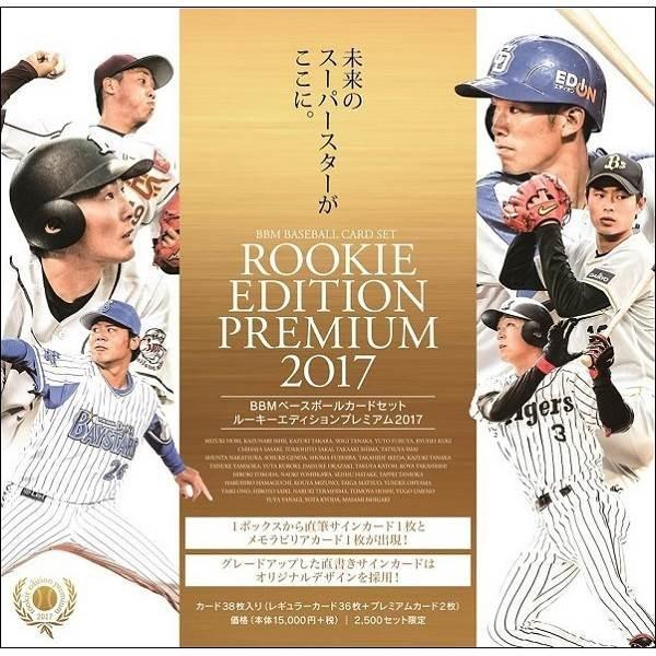 BBM ベースボールカードセット ルーキーエディションプレミアム2017 ベースボールマガジン社