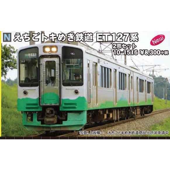 えちごトキめき鉄道ET127系 2両セット