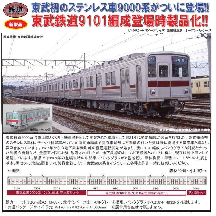 鉄道コレクション 東武鉄道9000系9101編成 基本5両セット