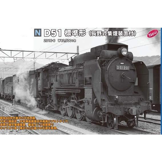 D51 標準形(長野式集煙装置付)