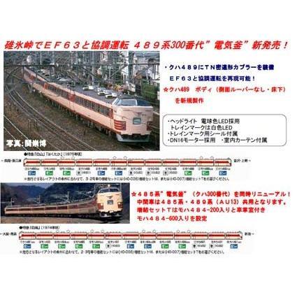 485(489)系特急(AU13搭載車)増結セットT