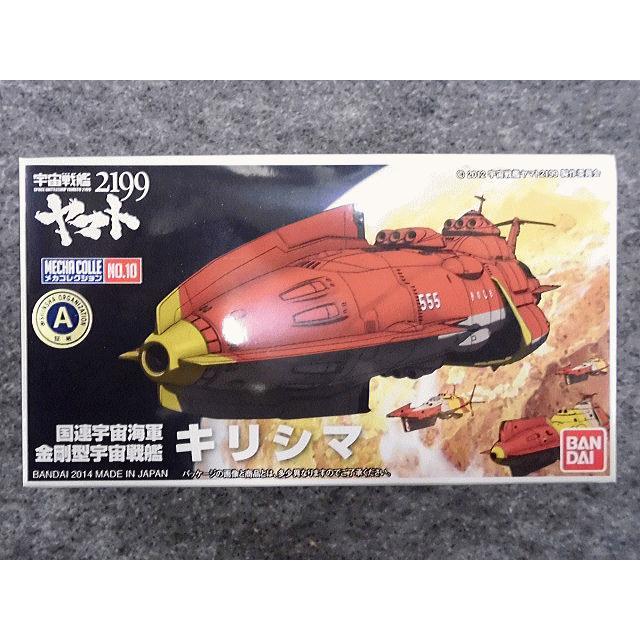 宇宙 金剛 戦艦 型