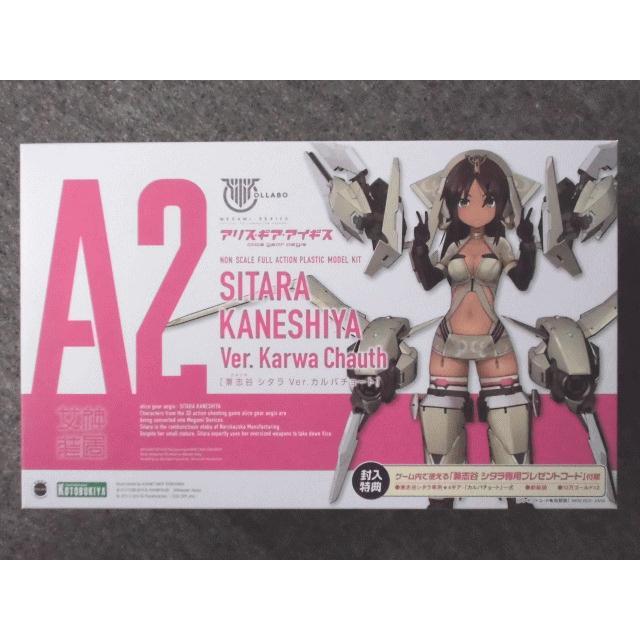 No.A2 兼志谷 シタラ Ver.カルバチョート
