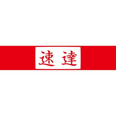 シャチハタ XスタンパーB型赤 速達 ヨコ ビジネス 印鑑 はんこ スタンプ 郵便用 郵便 封筒用 しゃちはた XBN-001H2 シャチハタ ビジネス 印鑑 は [▲][SH]|hobinavi2|02