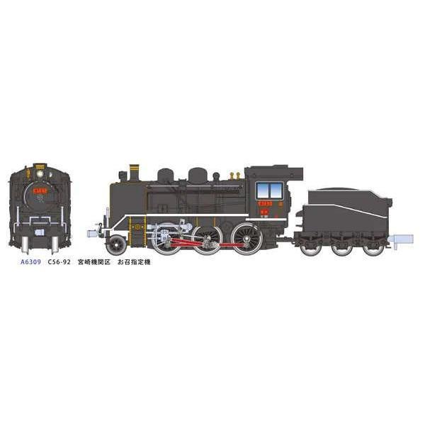 【マイクロエース/MICROACE】C56-92 宮崎機関区・お召指定機 鉄道模型 Nゲージ 蒸気機関車[▲][ホ][F]