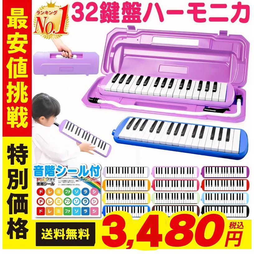 鍵盤ハーモニカ ケース ホース 吹き口 32鍵盤 卓奏用パイプ 卓奏用ホース 立奏用吹き口 軽量 32鍵盤ハーモニカ お名前シール クロス プレゼント 贈り物 おもちゃ hobinavi
