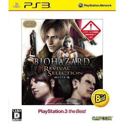 BIOHAZARD REVIVAL SELECTION PlayStation 3 the Best|hobipoke