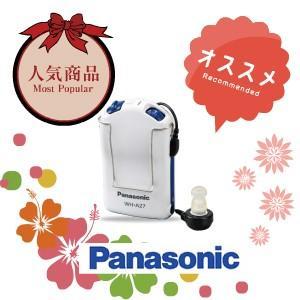 ポケット型補聴器WH-A27パナソニック補聴器