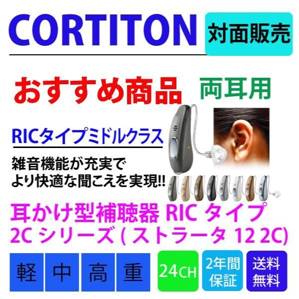 補聴器【両耳】耳かけ型補聴器RICタイプ コルチトーン2Cシリーズ(ストラータ 12 2C)