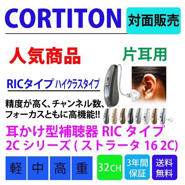 補聴器【片耳】耳かけ型補聴器RICタイプ コルチトーン 2Cシリーズ(ストラータ 16 2C)