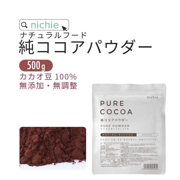 純ココアパウダー 500g(ピュアココア オランダ産 無添加 無香料 砂糖不使用 ) hogarakagenki
