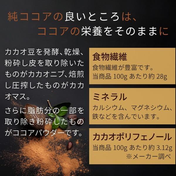 純ココアパウダー 500g(ピュアココア オランダ産 無添加 無香料 砂糖不使用 ) hogarakagenki 03