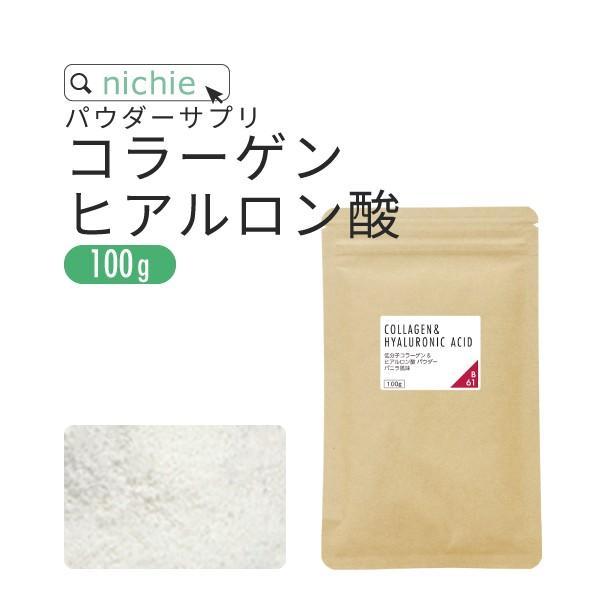 コラーゲン ヒアルロン酸 粉末 サプリメント 100g(コラーゲンペプチド プラセンタ エラスチン コエンザイムQ10 美容 collagen)|hogarakagenki