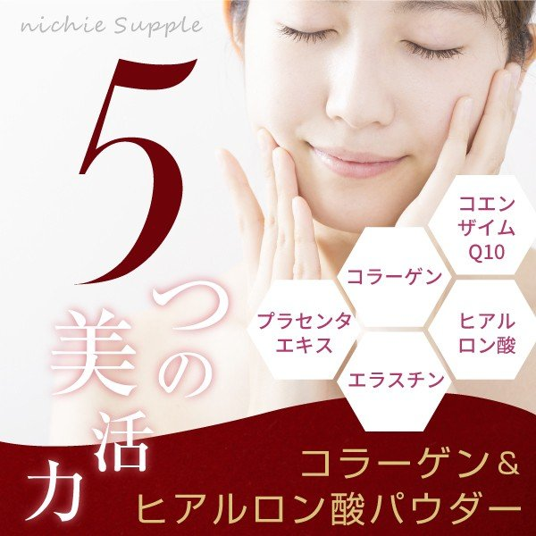 コラーゲン ヒアルロン酸 粉末 サプリメント 100g(コラーゲンペプチド プラセンタ エラスチン コエンザイムQ10 美容 collagen)|hogarakagenki|03
