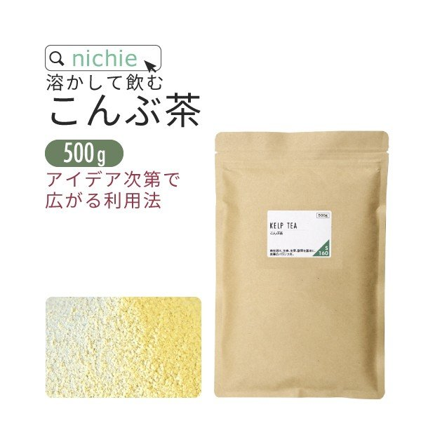 昆布茶 500g 業務用(国産 コブチャ) hogarakagenki