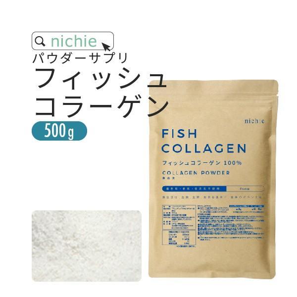 コラーゲン 粉末 500g フィッシュ サプリメント(コラーゲンペプチド 美容 collagen supplement)|hogarakagenki