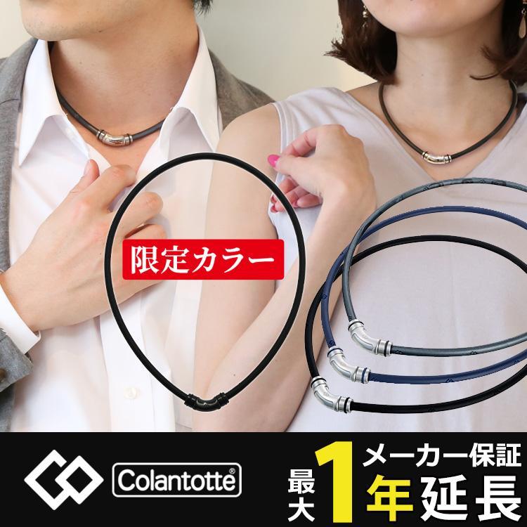 コラントッテ 磁気ネックレス クレスト R