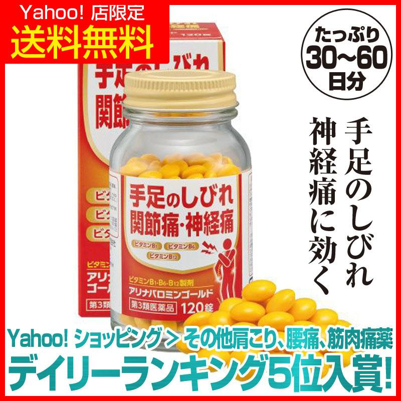 アリナパロミンゴールド 初回限定 第3類医薬品 激安通販 しびれ 関節痛 神経痛 ビタミンB1 肩こり ビタミンB6 ビタミンB12の補給 眼精疲労 未使用 1箱