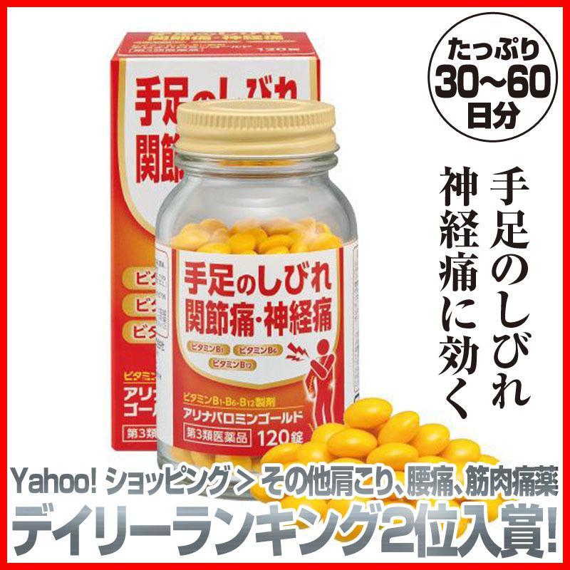 新品■送料無料■ アリナパロミンゴールド 初回限定 本物 第3類医薬品 1箱
