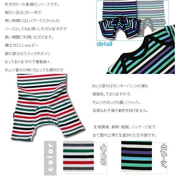 ベビー マルチボーダー 長袖ロンパース 日本製 c74 AnnaNicola(アンナニコラ)|hohoemi|03