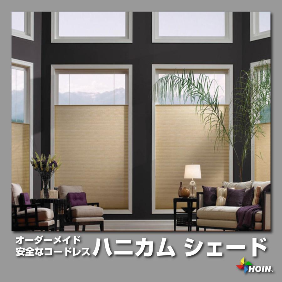 ハニカムシェード 海外 プリーツスクリーン コードレス 超定番 非遮光 シングル式 丈50cm−100cm オーダー 小窓 幅80.1cm−100cm