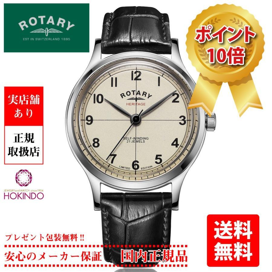 正規取扱店 ROTARY Heritage ヘリテージ  GS05125-32 自動巻き 世界限定300本 国内入荷20本 メンズ 腕時計|hokindo1904
