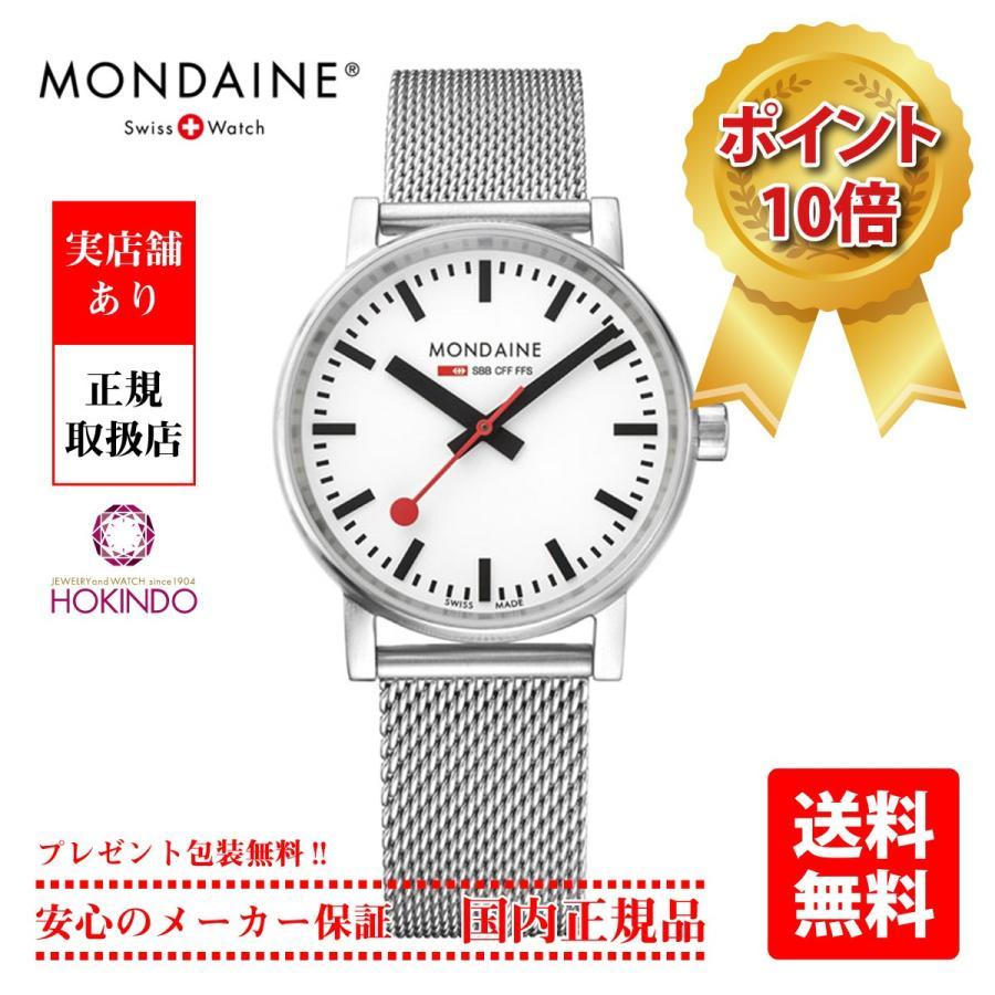 MONDAINE モンディーン SBB evo2 エヴォ2 35mm メッシュ MSE35110SM クォーツ 腕時計 スイス国鉄時計|hokindo1904