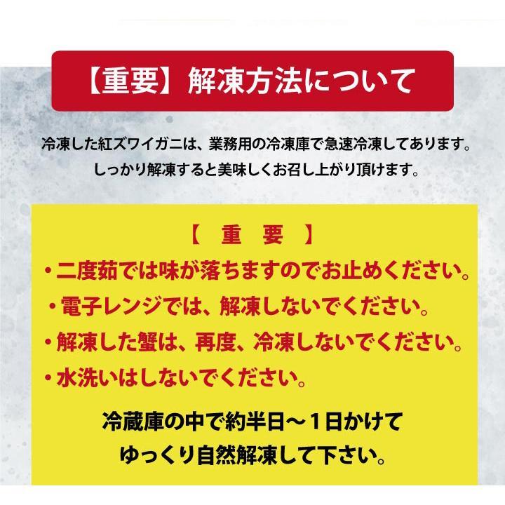 北海道産 紅 ズワイガニ【2尾セット】送料無料(ボイル:冷凍)(1尾500g~600g×2) hokkaido-giftmall 12