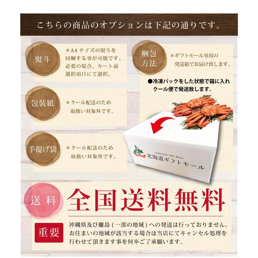 北海道産 紅 ズワイガニ【2尾セット】送料無料(ボイル:冷凍)(1尾500g~600g×2) hokkaido-giftmall 14