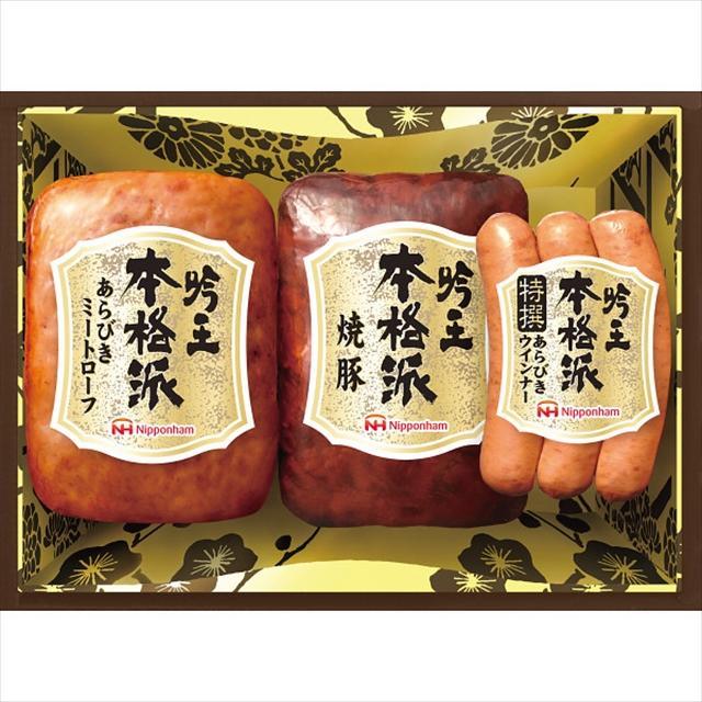 人気 おすすめ 敬老の日 プレゼント ハム ギフト 送料無料 日本ハム 本格派吟王3本セット FS-25 セット ハムセット ソーセージ 内祝い 詰め合わせ ついに再販開始