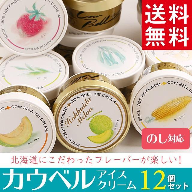お中元 御中元 早割 ギフト アイス 北海道 送料無料 カウベルアイス 12個セット / アイスクリーム カップアイス アソート チョコレート バニラ|hokkaido-gourmation