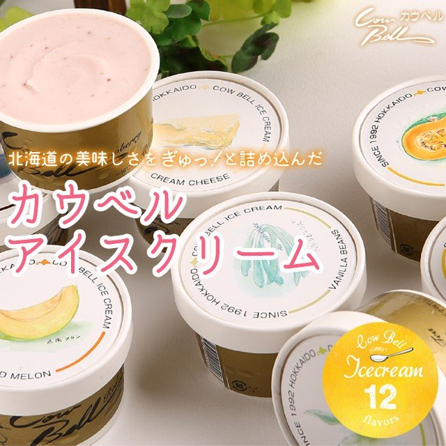 お中元 御中元 早割 ギフト アイス 北海道 送料無料 カウベルアイス 12個セット / アイスクリーム カップアイス アソート チョコレート バニラ|hokkaido-gourmation|02