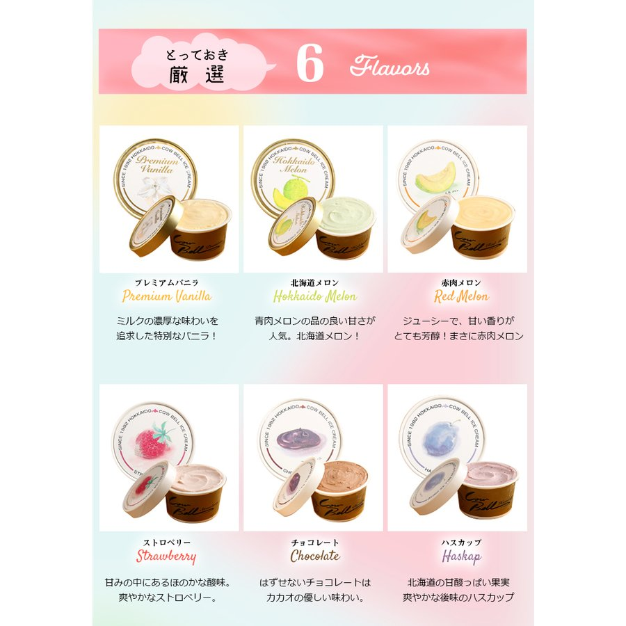 プレゼント ギフト アイス 北海道 送料無料 アイスクリーム カウベルアイス 6個セット / 北海道産 カップアイス チョコレート hokkaido-gourmation 08