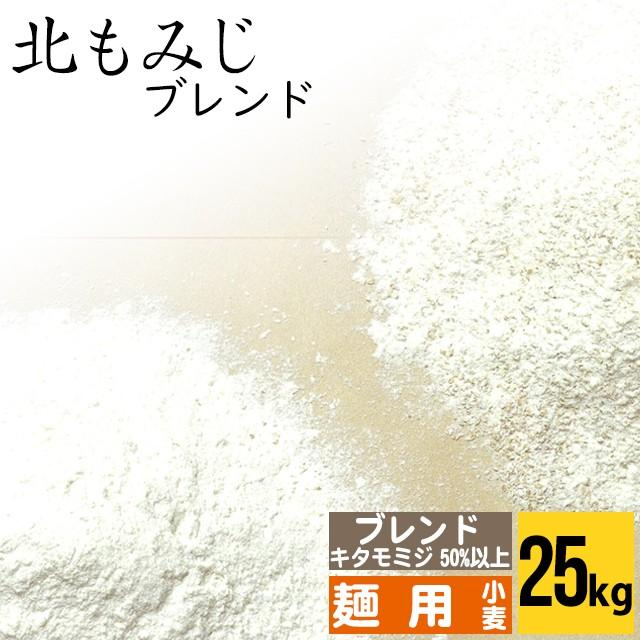 送料無料 小麦粉 中力粉 北もみじ 大袋(25kg) 25キロ 北海道産 国産|hokkaido-gourmation